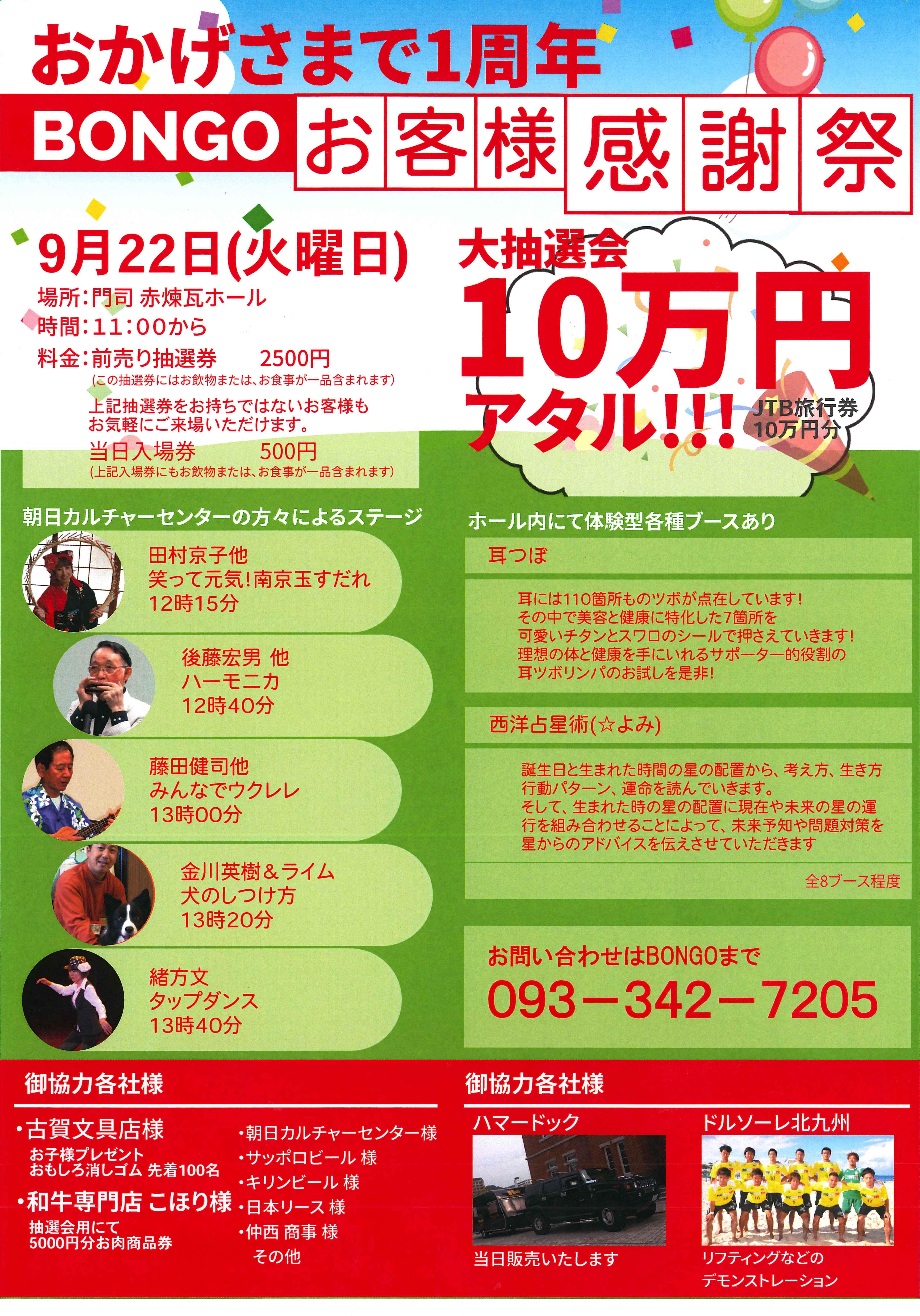 9月22日イベント