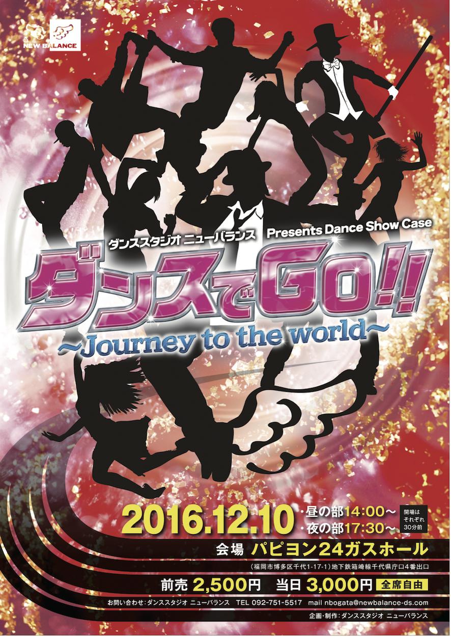 nb_ダンスでGO!!_表160823b