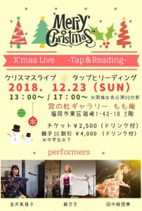 クリスマスLIVE